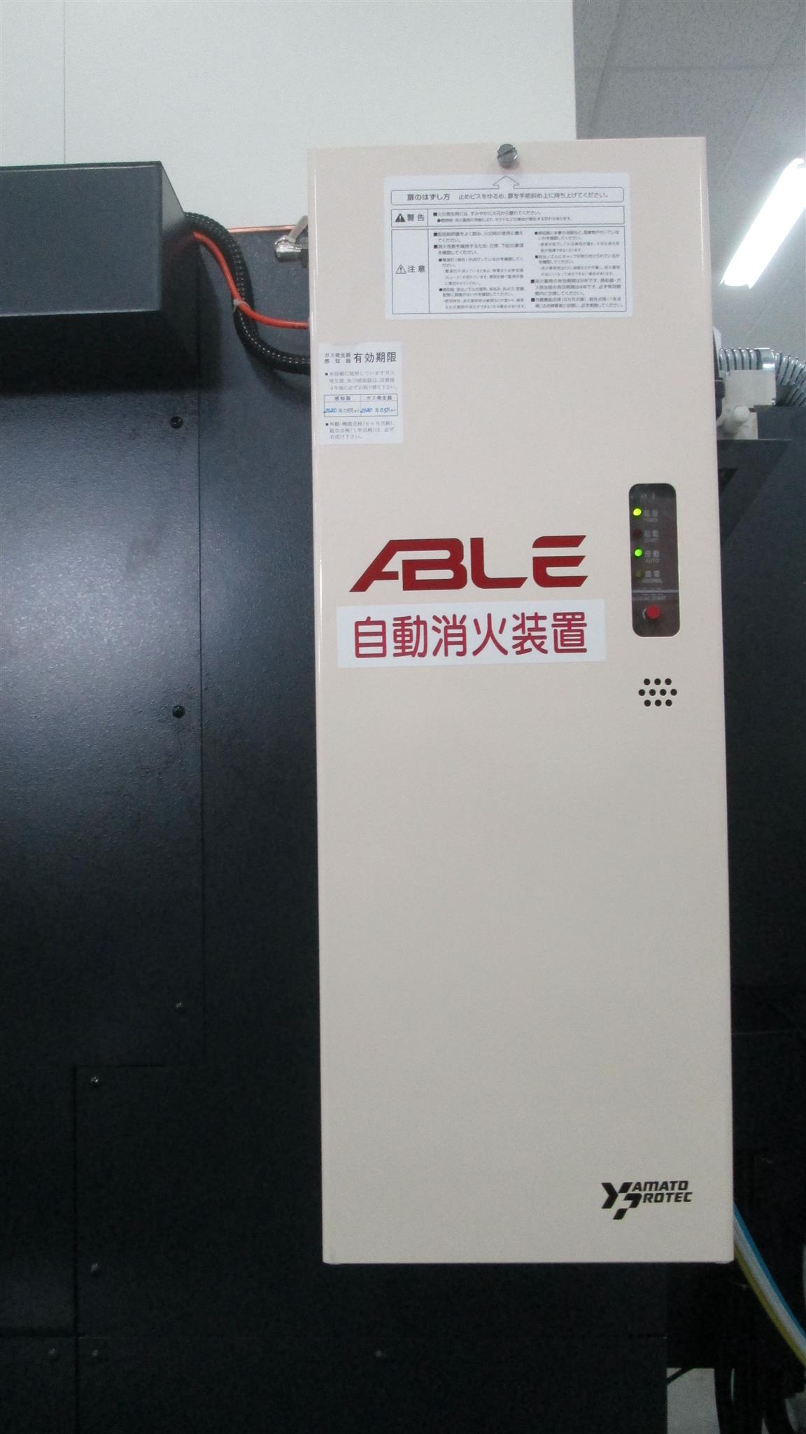 AUTOMATIC FIRE EXTINGUISHING SYSTEM